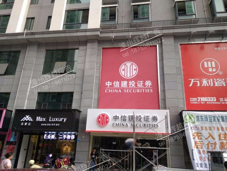 漳州中信證券——九龍店