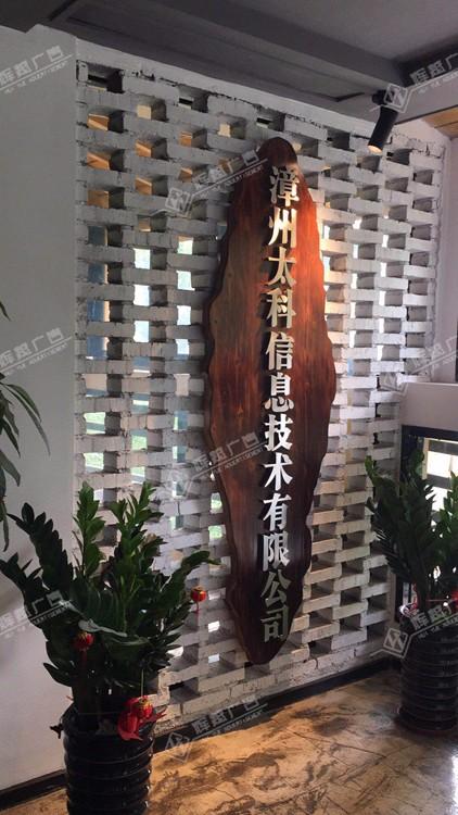 漳州太科信息——漳州公司