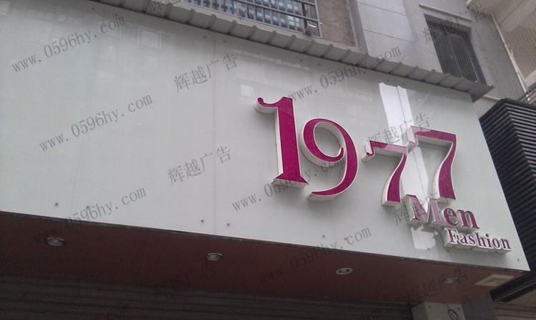 1977--漳州天下廣場店