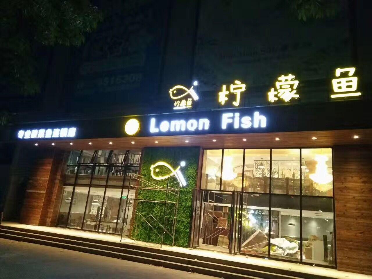 漳州廣告公司 檸檬魚連鎖全國店(漳州、長泰、廈門、同安、泉州等)