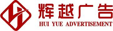 漳州輝越廣告公司