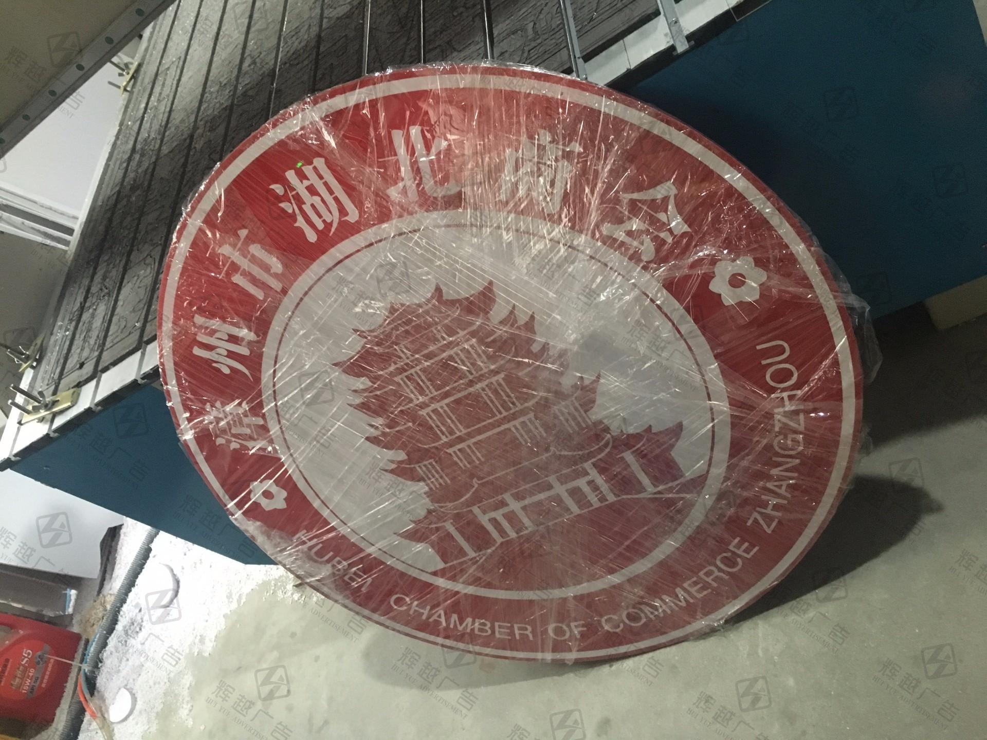 各種亞克力標識雕刻——江濱店、萬達店