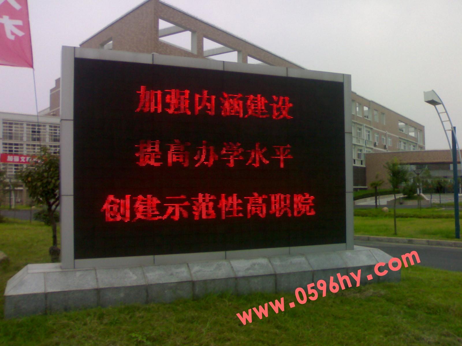 LED廣告屏 漳州輝越廣告公司,漳州廣告公司,漳州廣告設計,漳州廣告牌制作,漳州設計公司,漳州廣告制作