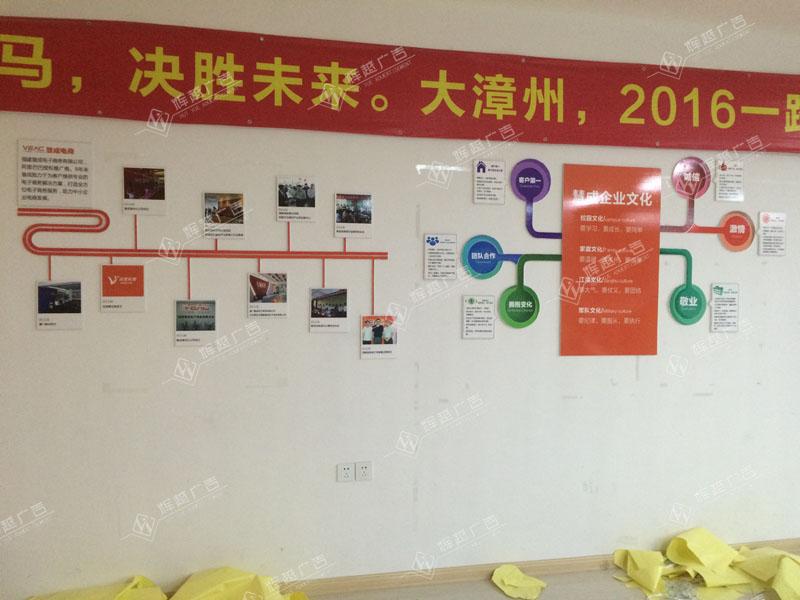 漳州廣告設計制作公司 阿里巴巴漳州辦事處文化墻