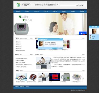 深圳市壽安科技有限公司