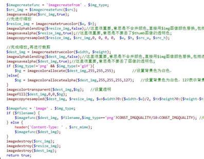 PHP生成指定大小的背景透明且尺寸固定居中顯示的縮略圖