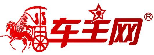 广东车主网信息科技有限公司