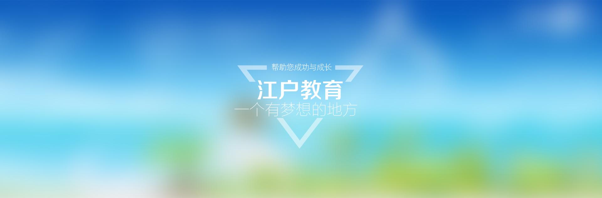 广州江户教育科技有限公司