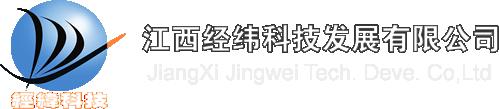 江西经纬科技发展有限公司