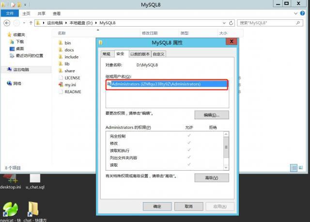 MYSQL8安裝后服務器重啟一下MYSQL服務無法啟動的解決辦法