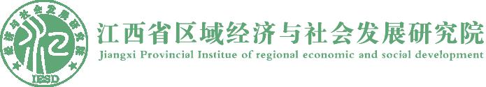 江西省区域经济与社会发展研究院