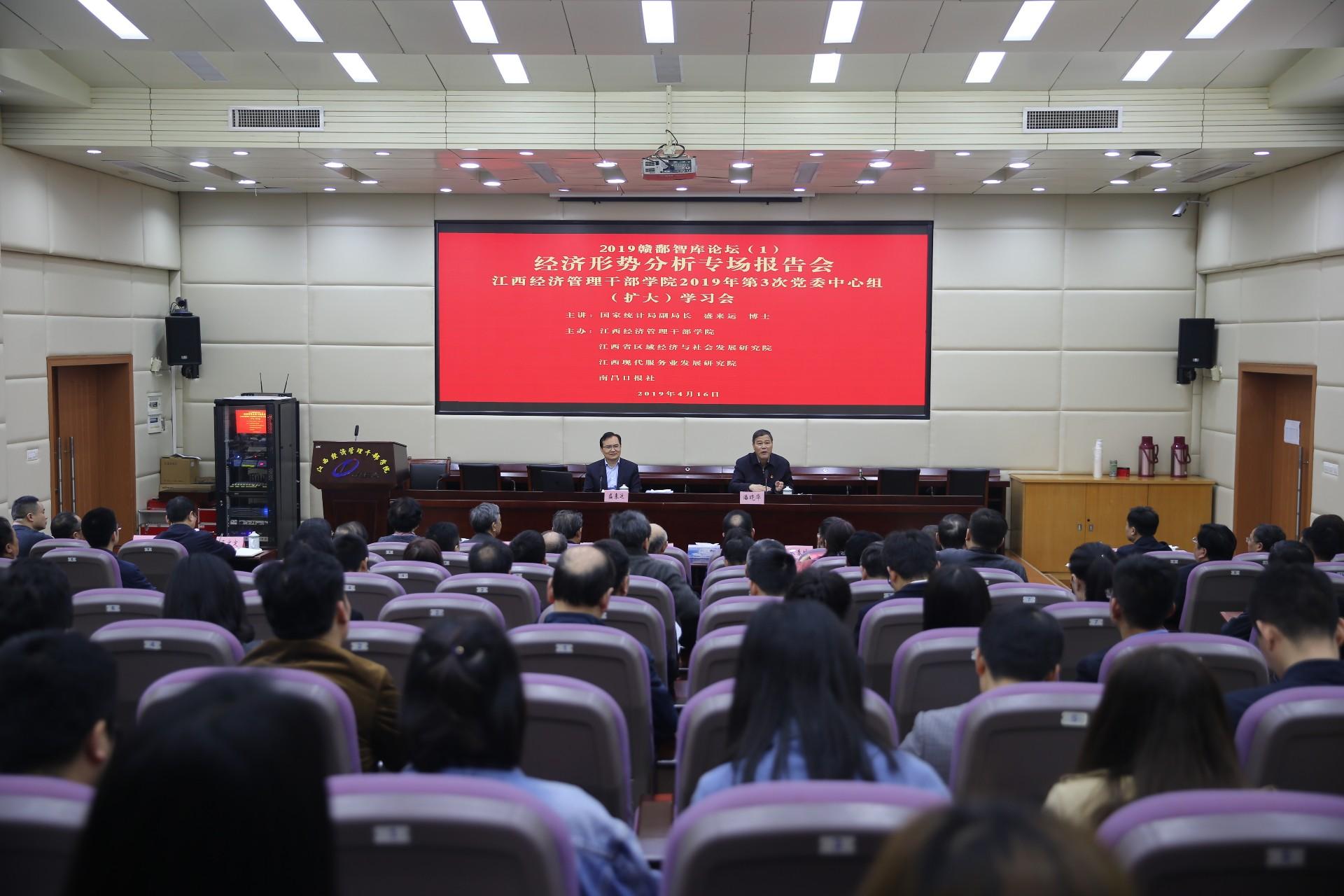 我院發起舉辦2019年首期《贛鄱智庫論壇》——專場經濟形勢報告會