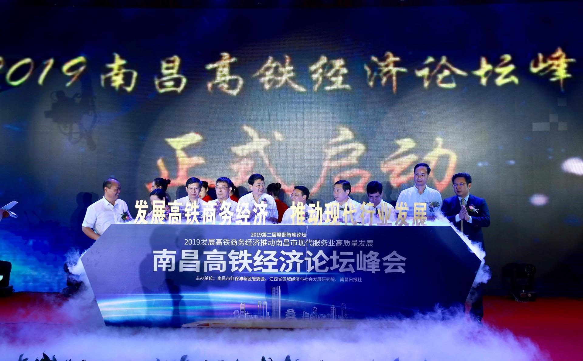 2019第二届赣鄱智库论坛——高铁时代 为经济插上腾飞之翼