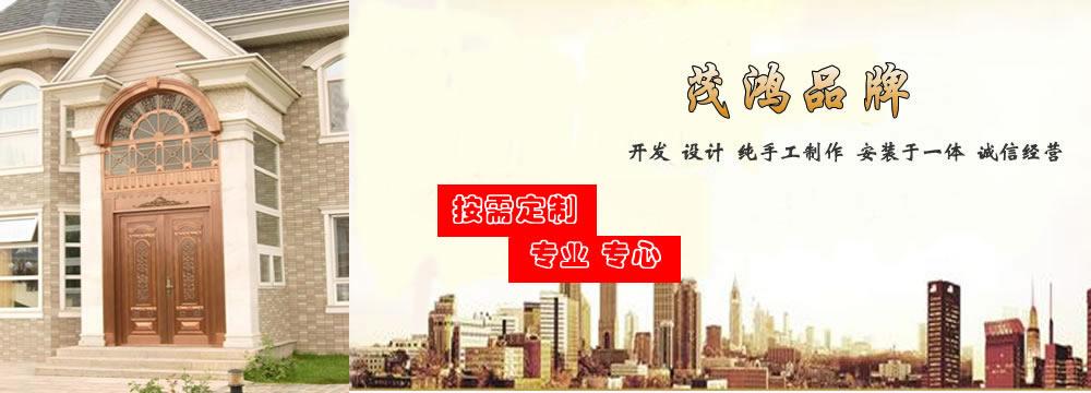 广州茂鸿铜门厂