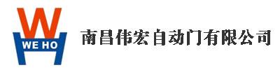 南昌伟宏自动门有限公司