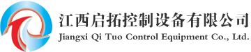 江西启拓控制设备有限公司