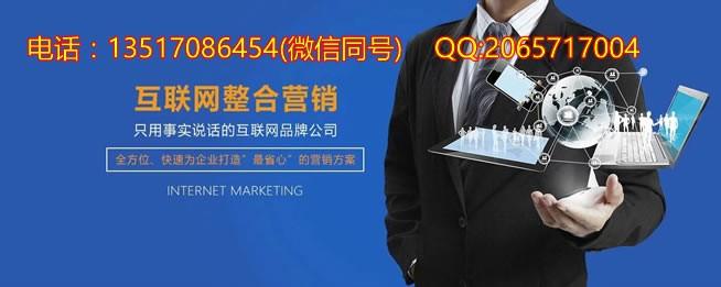 互联网整合营销