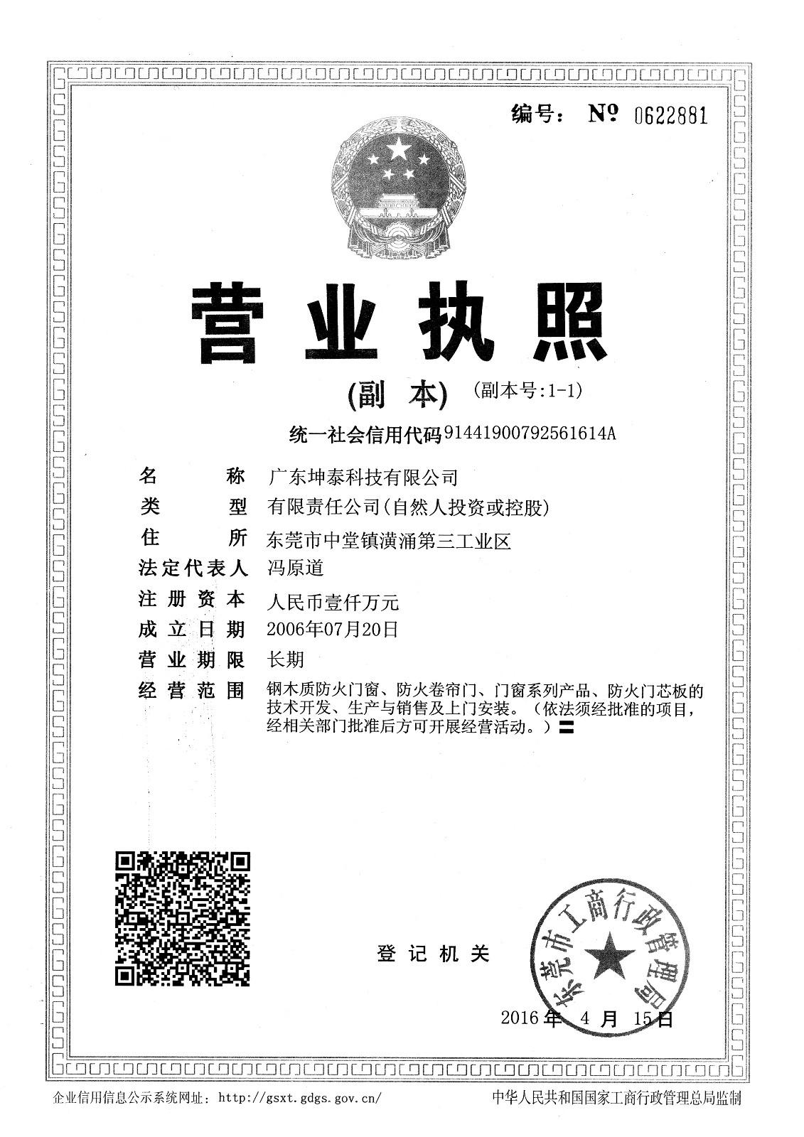 广东坤泰科技有限公司营业执照副本(黑白)